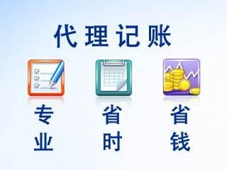 代理记账公司的管理与营销